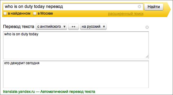 Как сделать чтобы яндекс переводил страницы на русский